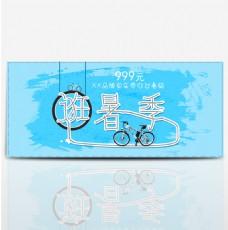 电商淘宝天猫夏季户外单车狂暑季促销海报