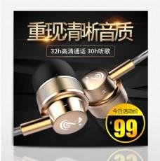 淘宝天猫电商炫酷金色耳机促销电器黑色主图