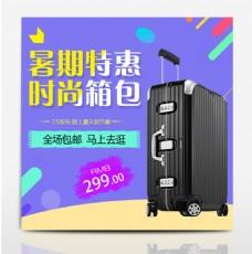 淘宝天猫电商时尚箱包旅行箱暑期特惠主图