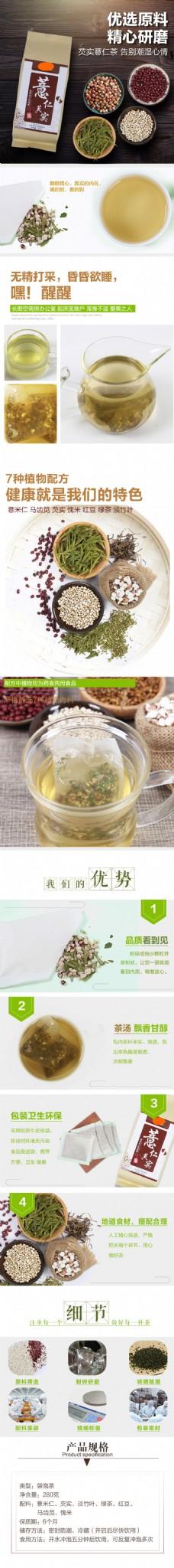 芡实薏米茶详情页