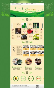 茶叶绿茶淘宝首页