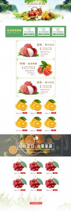 淘宝天猫京东电商夏季水果美食绿色食品首页