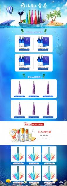 淘宝天猫电商夏季凉爽食品美酒水果首页海报