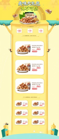 天猫淘宝美食大礼包促销首页海报