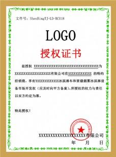 产品授权证书模板