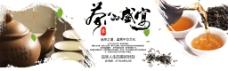 茶叶banner网页设计