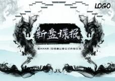 中国风水墨地产宣传banner