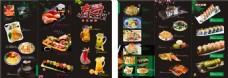 日本菜折页