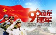 红色震撼中国人民解放军建军90周年展板