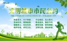 绿色文明城市市民公约宣传展板