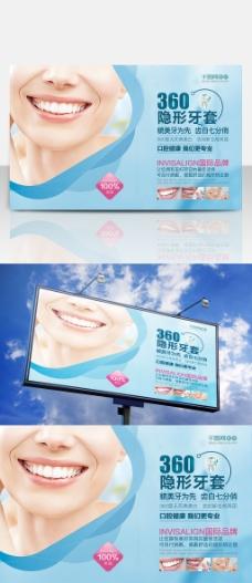 简约蓝口腔健康牙科医疗展板设计