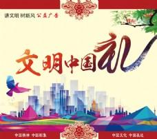 讲文明树新风文明中国礼展板