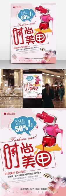 创意打折促销sale50%时尚美甲促销海报
