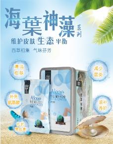 海藻化妆品海报