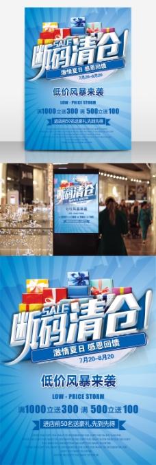蓝色夏日夏季清仓促销宣传海报商场促销