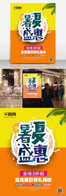 暑夏盛惠  夏天来了   夏天促销海报设计
