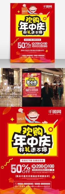 红色背景欢购年中庆促销海报