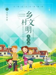 乡村文明大行动宣传海报设计
