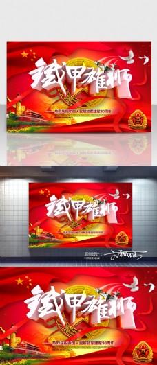 铁甲雄狮建军节海报 C4D精品渲染艺术字