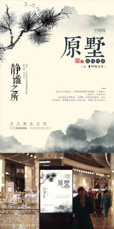 水墨风中国风山间别墅地产海报