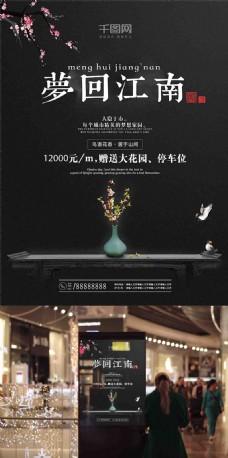 大气黑白水墨中国风古风地产海报