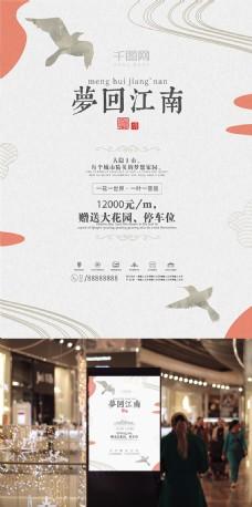 高端大气中国风古风房地产海报
