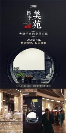 古典住宅复古中国风地产海报