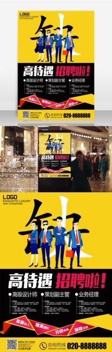 黑黄撞色创意招聘海报设计