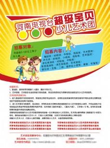 儿童艺术团招生宣传单