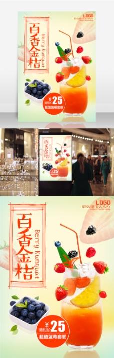 夏季冷饮店特饮促销蓝莓套餐草莓果汁海报