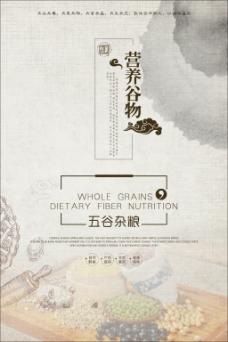 五谷杂粮美食海报
