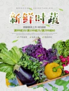 绿色有机天然新鲜蔬菜促销海报