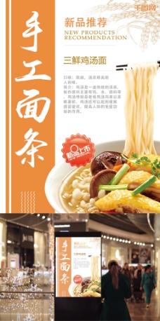 美味手工面条美食海报