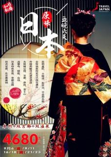 和韵日本-原味日本