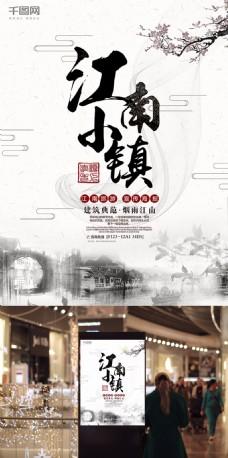 中国风江南水乡小镇古镇旅游海报