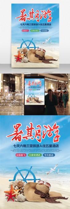 夏季暑假海边游旅游团购促销旅游高清海报