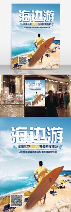 夏季海南三亚团购海边游优惠促销海报