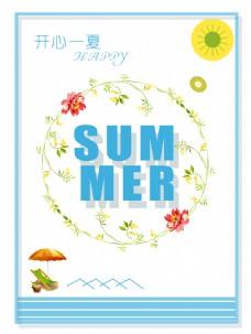 夏季SUMMER海边旅游海报