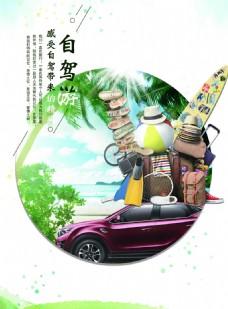 旅行自驾海报