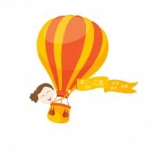 卡通黄色降落伞png免扣元素