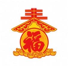 春节福字png免扣元素