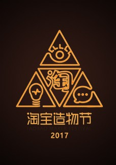 淘宝造物节造物节logo霓虹灯效果