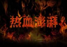 热血澎湃火焰字