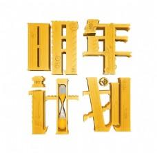 明年计划艺术字体png透明元素