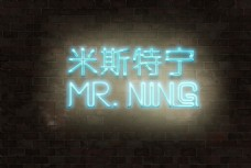 霓虹灯字体-MrNing
