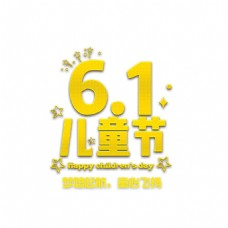 黄色六一艺术字元素