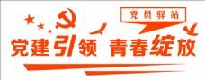 党员驿站艺术字体设计