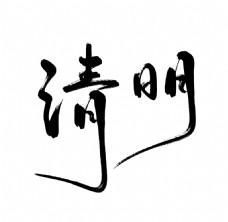 二十四节气清明 手写毛笔字