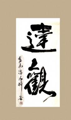 聚马凉石 书法 书画  国画