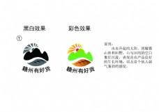 赣州有好货logo设计模板
